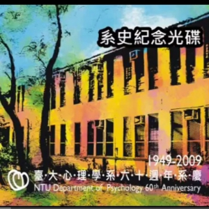 [Archives] History of NTU Department of Psychology (Chinese)