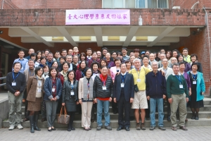 2014 NTU Department of Psychology Reunion